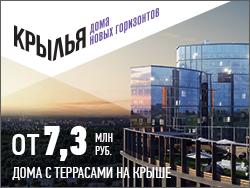 ЖК «Крылья». Квартиры от 7,3 млн рублей! Приватный ландшафтный парк и пруд.
